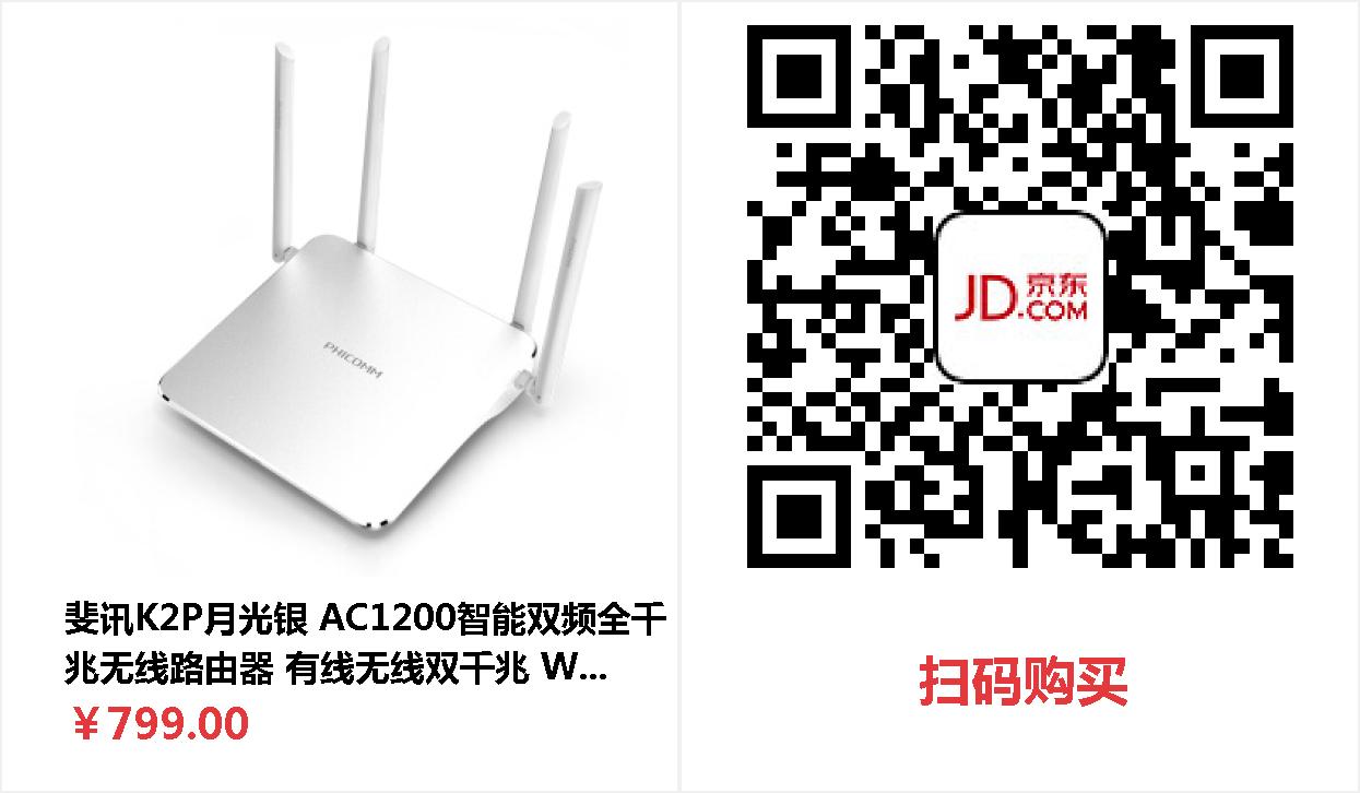 降20+0元购!PHICOMM斐讯K2千兆1200M无线路由器PSG1218