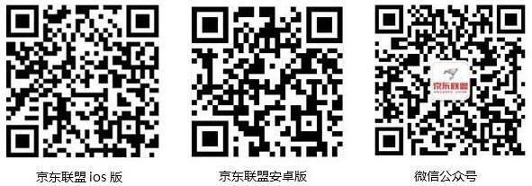 京东联盟【APP】与【微信公众号】上线通知