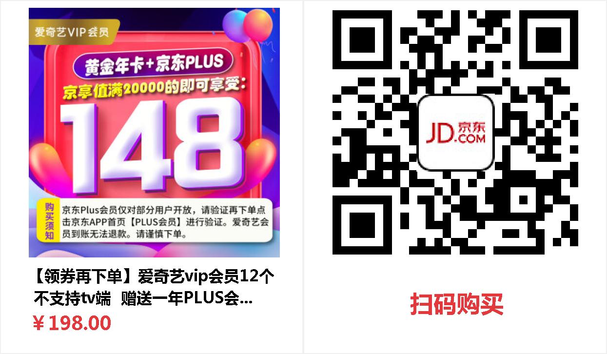 京东148元买1年爱奇艺会员+1年京东PLUS会员