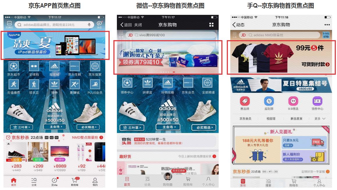 首焦制作一套素材,即可在京东app,微信,手q三个平台的首焦资源位播放
