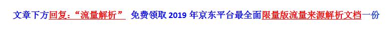 京东搜索APP每一页得成交单量是多少【如何分析】