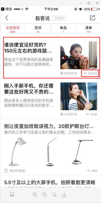如何利用京东内容营销霸占京东流量