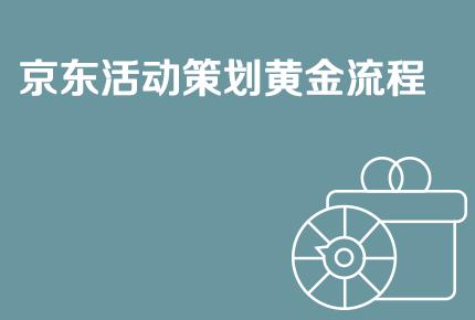 京东活动策划黄金流程