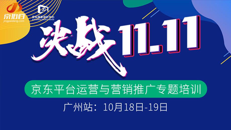 平台运营与营销推广专题培训-广州