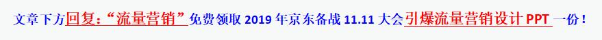 京东上线京喜独立APP,社交电商背后的流量厮杀!