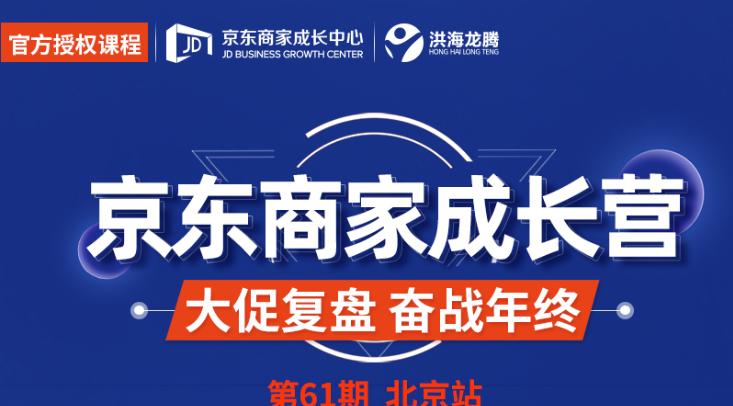 京东商家成长营-61期-北京站