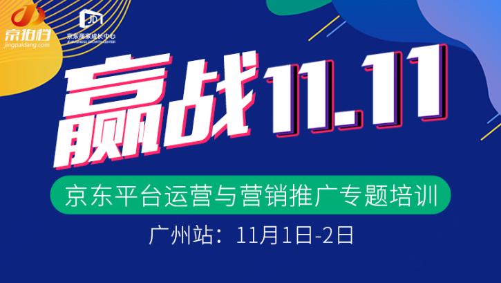 京东平台运营与营销推广专题培训-广州