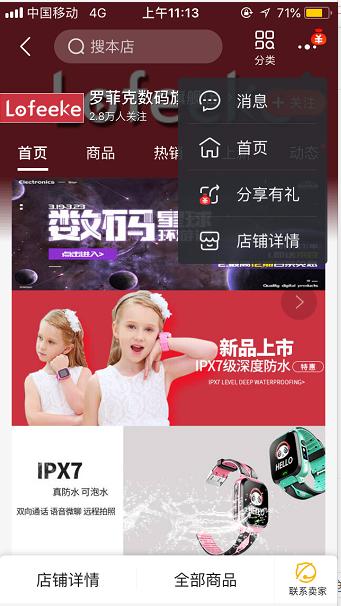 阖木堂:利用营销工具实现快速拉新