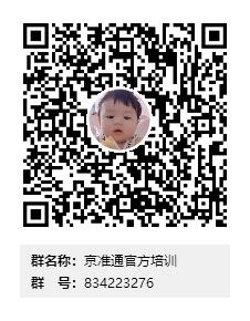 京准通官方培训群二维码.png
