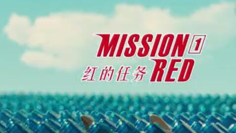 红的任务1全程追击